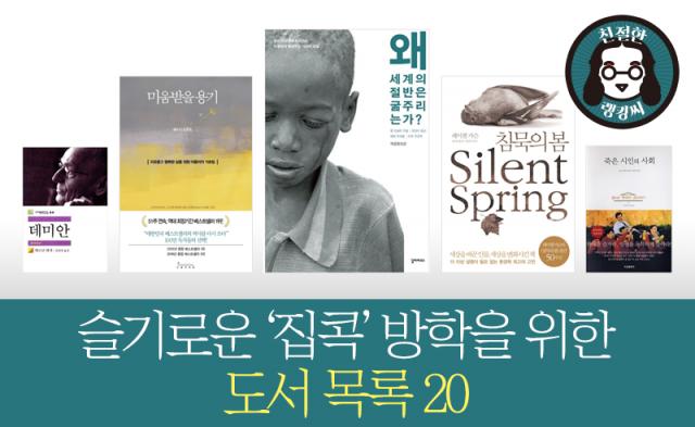 서울대 지원자들은 어떤 책을 읽었을까?