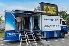 우리은행, 여름 휴가철 이동점포 '해변은행' 운영