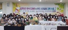 광양시, '한식 디저트 및 푸드 스타일링 교육' 수료식 개최