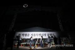 박원순 분향소 서울광장에 설치…13일 밤 10시까지 운영