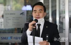 故 박원순 서울시장 장례위원회 기자회견
