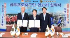 상무프로축구단, 내년부터 김천시 마크 달고 K리그 참가