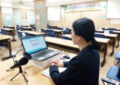 호남대 일자리센터, '서비스경영 전문과정' 온라인 강의