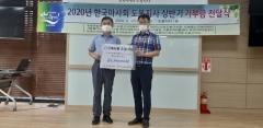 마사회 도봉지사, 장애인식개선 활동가 양성 프로그램 지원