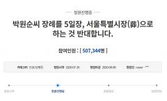 '박원순 서울특별시葬' 반대 청원 50만명 넘겨