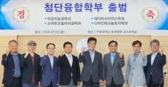 인하대, '첨단융합학부' 신설...2021학년도 신입생 모집