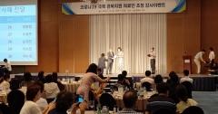 경북도, 코로나19 의료인 초청해 지역관광 지원