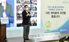 인천시, '친환경 폐기물관리정책 전환·자체매립지 조성 공론화' 마무리