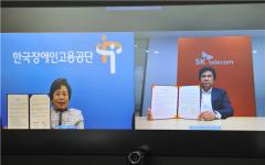 장애인고용공단-SKT, 'ICT 기반 장애인 일자리 플랫폼 구축' 업무협약 체결