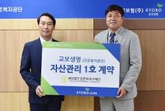 교보생명, 양준혁야구재단과 퇴직연금 자산관리 1호 계약