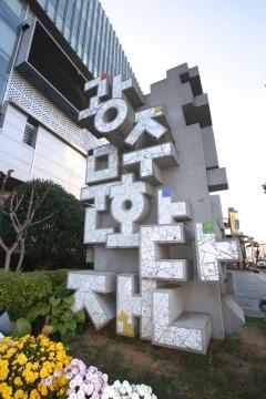 광주문화재단 제4대 대표이사 공개모집