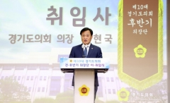 경기도의회, 장현국 의장 취임… '디딤돌 의회' 내걸고 후반기 돌입