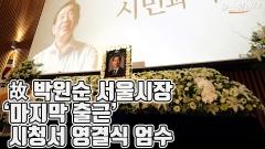 故 박원순 서울시장 '마지막 출근'…시청서 영결식 엄수