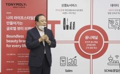 토니모리, 뷰티헬스 플랫폼 기업 재도약 위한 '디지털 혁신' 선언