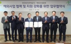 해외건설협회-LH, 기업 해외 동반진출 지원 업무협약