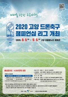 전국 최초 '고양 드론 축구 챔피언십 리그' 개최 外