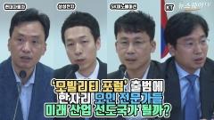 [뉴스웨이TV]'모빌리티 포럼' 한자리 모인 전문가들···미래 산업 선도국가 될까?
