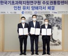 인천시-인천경제청, KBSI 수도권통합센터 송도 유치 추진