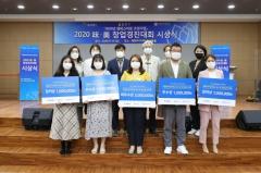 """배화여대, '2020 味·美 창업경진대회' 개최...""""창업 열정 키운다"""""""