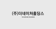 더네이쳐홀딩스, 일반청약 경쟁률 151.90대1…오는 27일 코스닥 상장