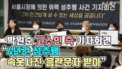 """박원순 고소인 측 기자회견…""""4년간 성추행…속옷사진·음란문자 받아"""""""