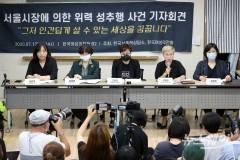 '박원순 서울시장에 의한 위력 성추행 주장 기자회견'