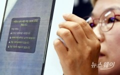 故 박원순 시장이 고소인에게 보낸 비밀대화방 초대 문자 공개