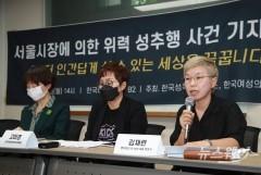 경찰, 박원순 서울시장 성추행 피해 고소인 신변보호 중