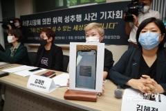 """여성단체 """"피해자 전보요청 2016년부터…박원순 시장이 불승인"""""""