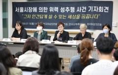 '서울시장에 의한 위력 성추행 주장 기자회견'