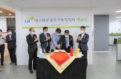 LH, 침산동에 '대구북부권 주거복지지사' 개소