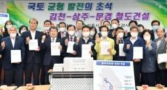 이철우 도지사, 디젤열차 타고 '경북선 전철화' 촉구