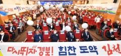 이철우 도지사, 문경·김천에서 '다시 뛰자 경북' 현장간담회