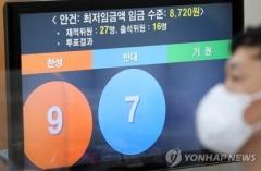 """경제계 """"최저임금 1.5% 인상 아쉬워…고용불안 우려돼"""""""