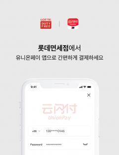 롯데인터넷면세점, 유니온페이 인 앱 결제 서비스 도입