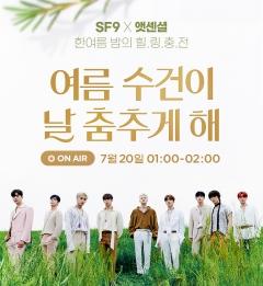 CJ오쇼핑, 아이돌그룹 SF9 특별 무대 선보인다
