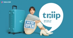 SSG닷컴, '트립'서 국내 특가 항공권 예약 판매