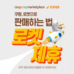 쿠팡, 오픈마켓 판매자도 로켓배송 해준다…'로켓제휴' 선봬