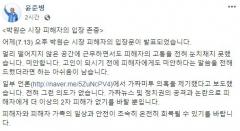 """윤준병 """"박원순 가짜 미투 제기 아냐…2차 피해 없길"""""""