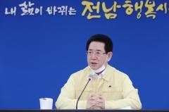 """김영록 전남지사 """"'공직기강' 비상한 각오로 다잡아야"""""""