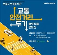 도로교통공단, 제38회 '교통안전 홍보작품 공모전' 개최