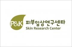 P&K피부임상연구센타, 증권신고서 제출…내달 코스닥 상장