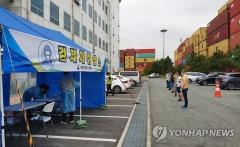 부산항 입항 외국적 선박서 1명 확진···추가 감염 우려