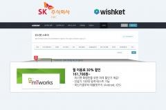 SK C&C, 스타트업·개인개발자 위한 모바일 테스트 서비스 출시