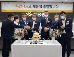 KB금융, 은행·증권 일체형 WM복합점포 지속적 확장 추진