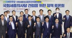"""민주당, 국회세종의사당 추진 힘모아…""""비효율 해결해야"""""""