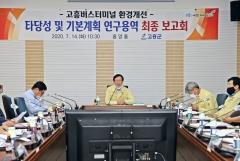 고흥군, 버스터미널 환경개선 연구용역 최종 보고회 개최
