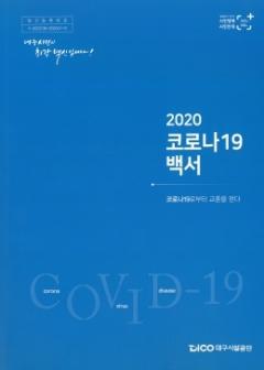대구시설공단, '코로나19 대응 백서 및 체험수기' 발간