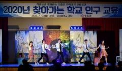 청도군, 청소년 눈높이 맞춘 뮤지컬로 '인구 교육'