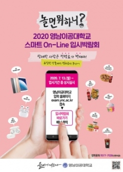 영남이공대, '스마트 On-Line 입시박람회 이벤트' 실시